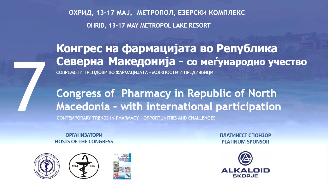 7 – ми Конгрес на фармацијата во Република Северна Македонија